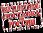 Доставка по РФ бесплатно