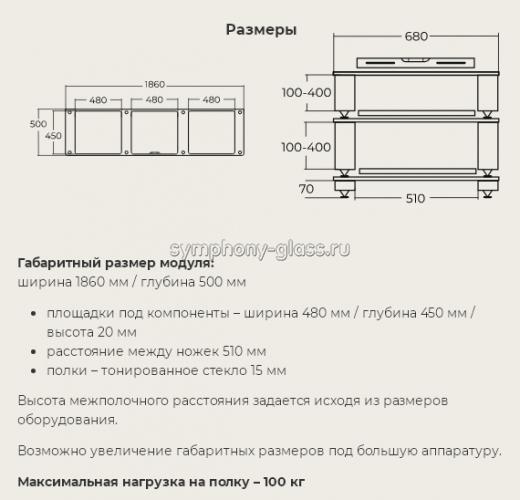 Стойка AV VOX Module MC-03 MASSIMO CHIARO Вариант 4 (индивидуальные модули)
