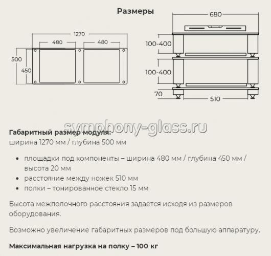 Стойка AV 2-х секционная VOX Module MC-02 MASSIMO CHIARO - 3 модуля
