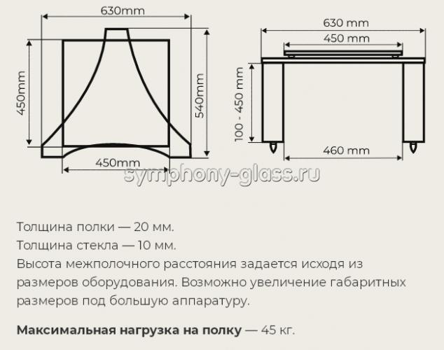 Профессиональная стойка для high-end VOX Module S-001 Basic - модуль База